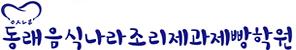 동래음식나라조리제과제빵학원 본점